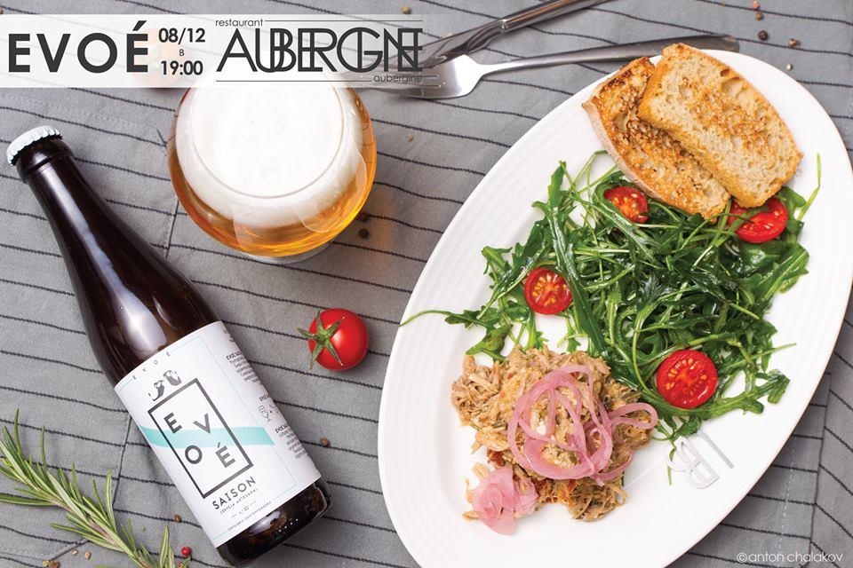 Занаятчийската бира Evoe гостува в Aubergine