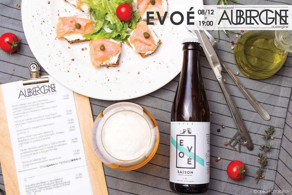 Крафт бирата Evoe в Обержин