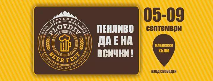 Plovdiv BeerFest